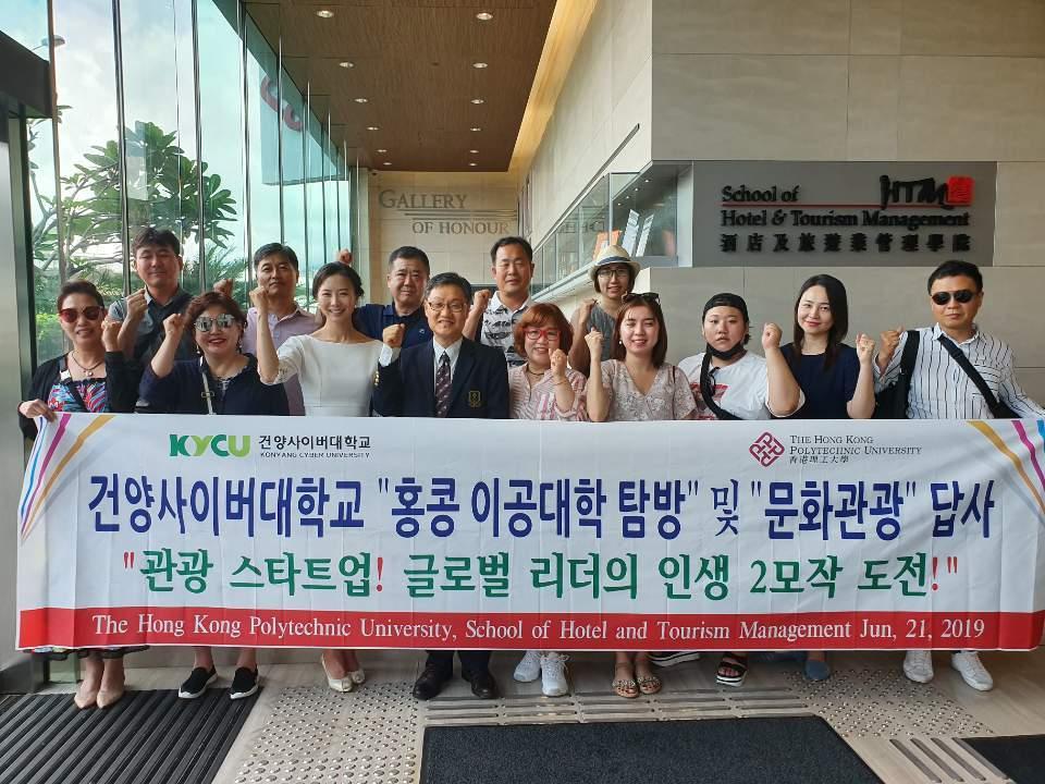홍콩 이공대학 탐방 및 문화관광 답사 사진 (4)